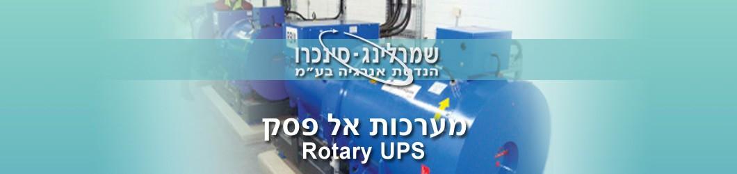 מערכות אל פסק Rotary UPS