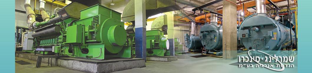צור קשר בנושא ייצור חשמל על גז טבעי