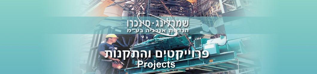 התקנות גנרטורים ופרויקטים
