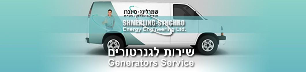 שירות לגנרטורים