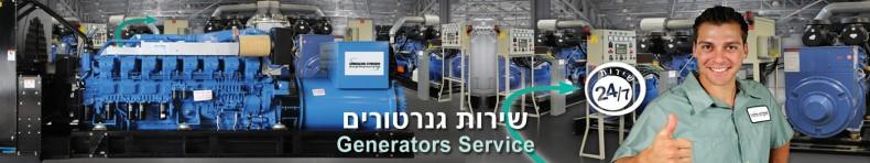 שירות גנרטורים